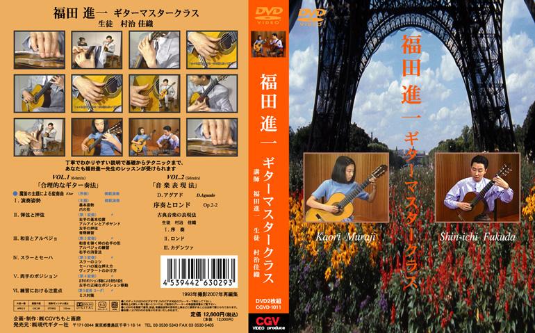 fukuda02-770