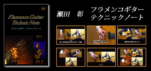 フラメンコギター テクニックノート 瀬田彰(楽譜付)