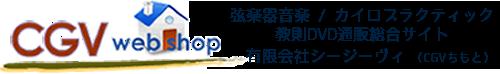 CGVちもと(有限会社シージーヴィ)